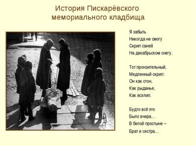 История Пискарёвского мемориального кладбища Я забыть Никогда не смогу Скрип ...