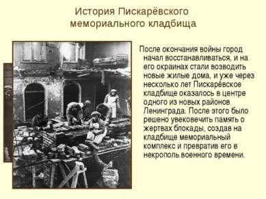 После окончания войны город начал восстанавливаться, и на его окраинах стали ...