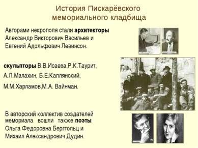 История Пискарёвского мемориального кладбища скульпторы В.В.Исаева,Р.К.Таурит...