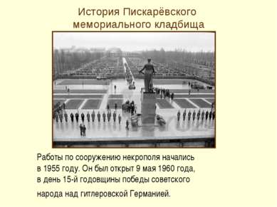 История Пискарёвского мемориального кладбища Работы по сооружению некрополя н...