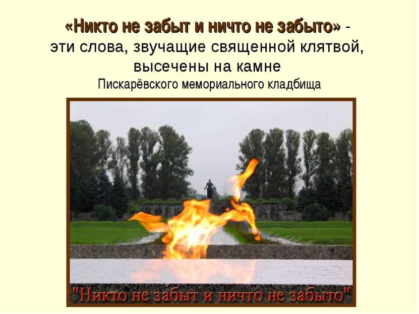 «Никто не забыт и ничто не забыто» - эти слова, звучащие священной клятвой, в...