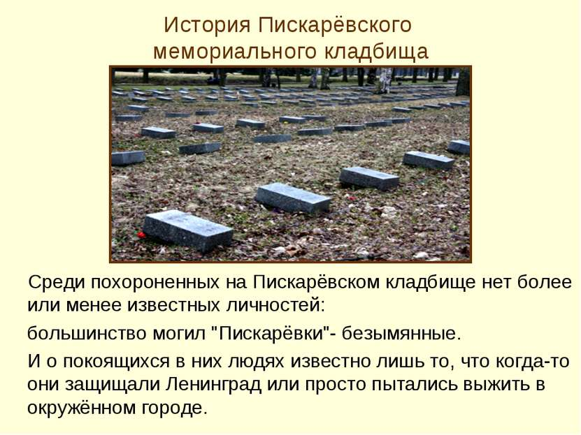 История Пискарёвского мемориального кладбища Среди похороненных на Пискарёвск...