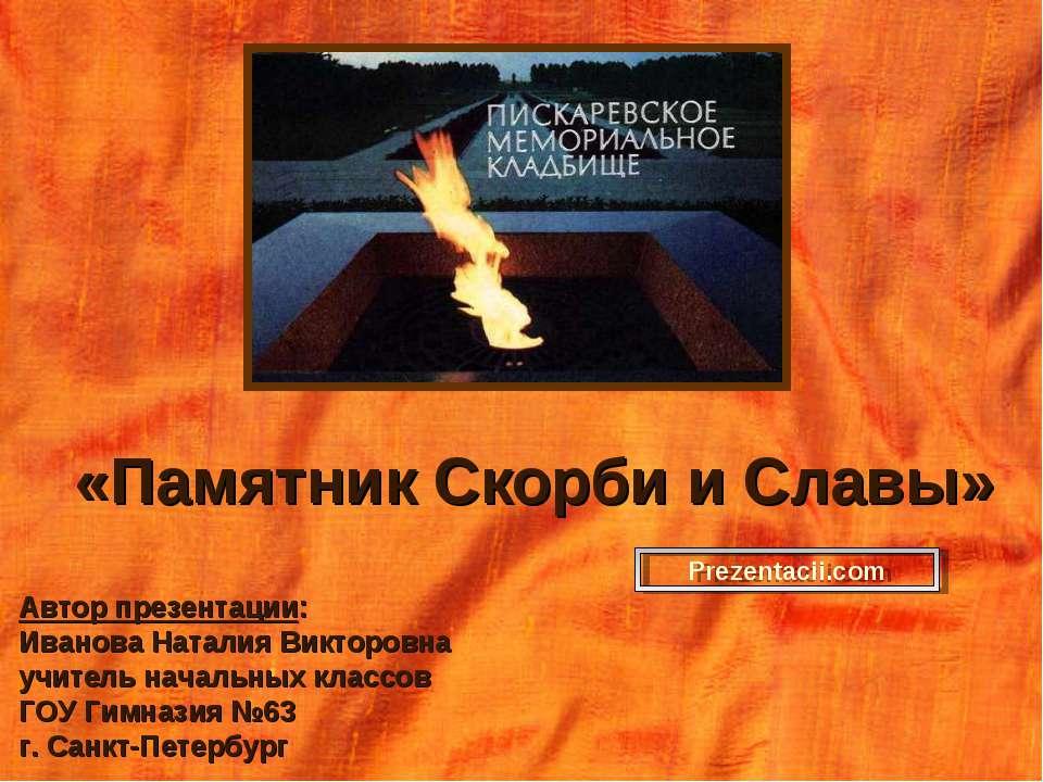 «Памятник Скорби и Славы» Автор презентации: Иванова Наталия Викторовна учите...