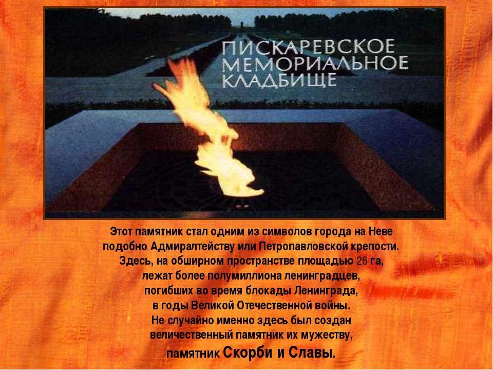 «Вам, беззаветным защитникам нашим, Жертвам блокады великой войны. Память о в...