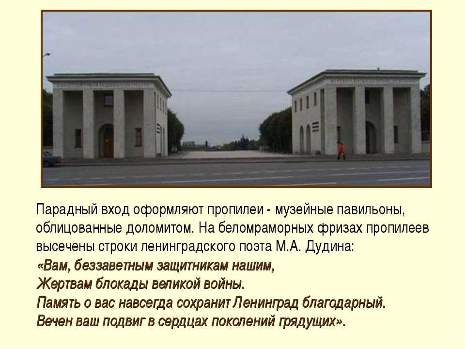 Парадный вход оформляют пропилеи - музейные павильоны, облицованные доломитом...