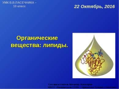 * Органические вещества: липиды. Составила учитель биологии Iкатегории МКОУ «...