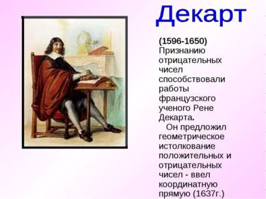 (1596-1650) Признанию отрицательных чисел способствовали работы французского ...
