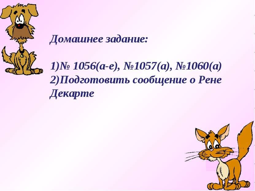 (-23) (-3,8) (-14,87) (-0,28) (-8,88) Домашнее задание: 1)№ 1056(а-е), №1057(...