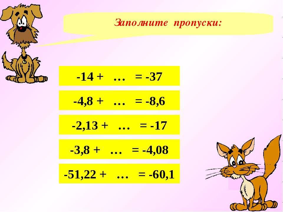 Заполните пропуски: -14 + … = -37 -4,8 + … = -8,6 -2,13 + … = -17 -3,8 + … = ...
