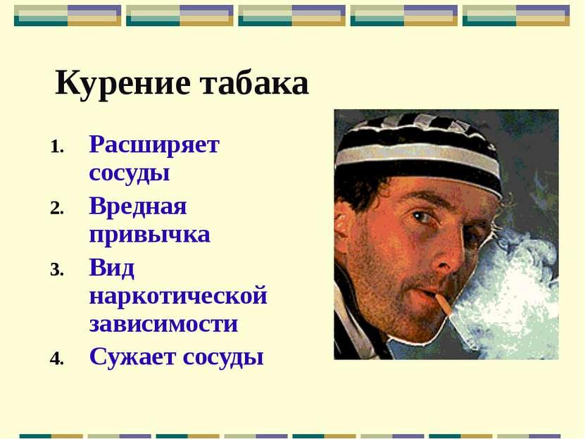 Курение табака Расширяет сосуды Вредная привычка Вид наркотической зависимост...