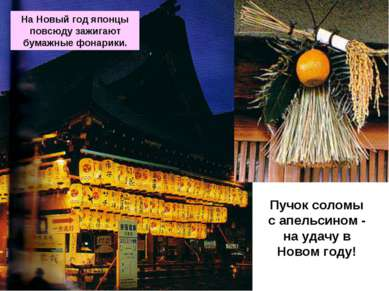 Пучок соломы с апельсином - на удачу в Новом году! На Новый год японцы повсюд...