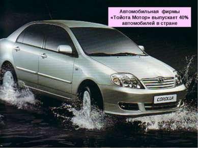 Автомобильная фирмы «Тойота Мотор» выпускает 40% автомобилей в стране