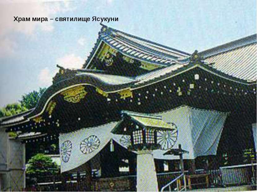 Храм мира – святилище Ясукуни