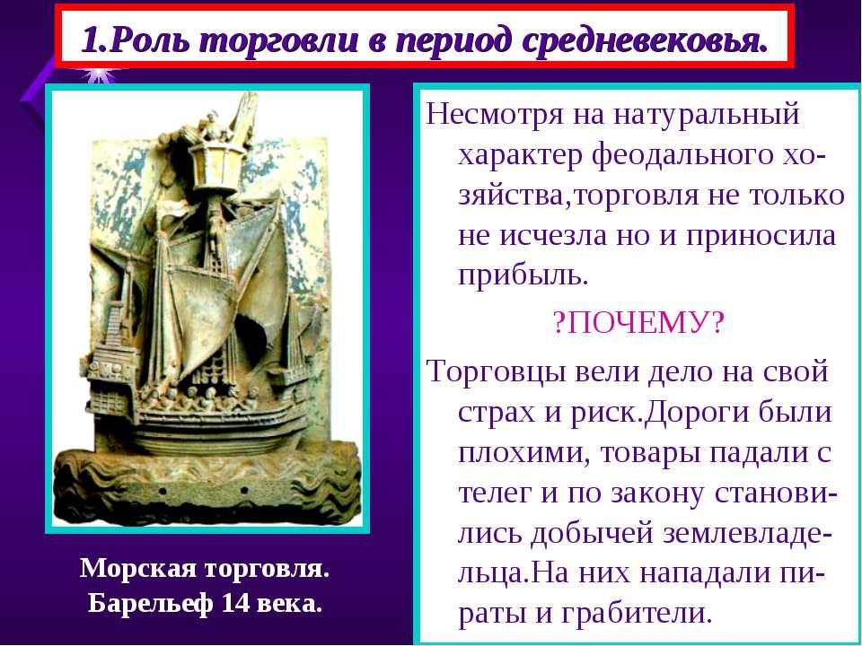 1.Роль торговли в период средневековья. Несмотря на натуральный характер феод...
