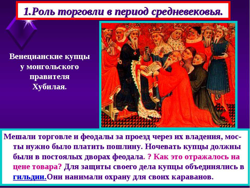 1.Роль торговли в период средневековья. Мешали торговле и феодалы за проезд ч...