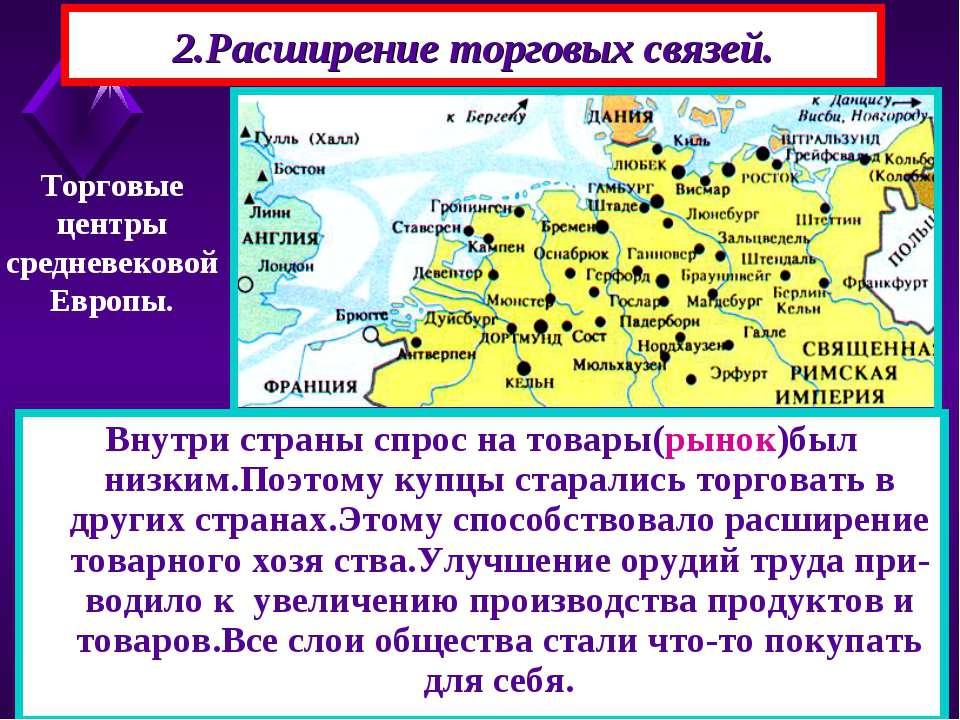 2.Расширение торговых связей. Внутри страны спрос на товары(рынок)был низким....
