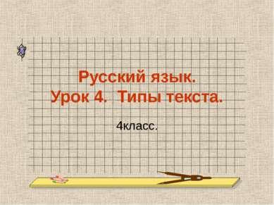 Русский язык. Урок 4. Типы текста. 4класс.