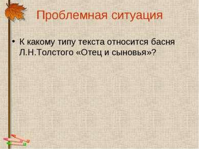 Проблемная ситуация К какому типу текста относится басня Л.Н.Толстого «Отец и...