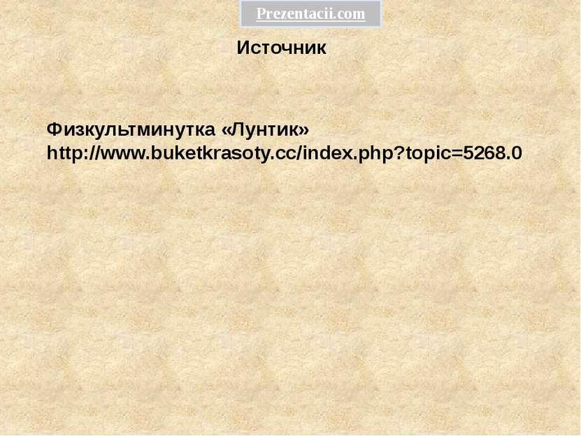Источник Физкультминутка «Лунтик» http://www.buketkrasoty.cc/index.php?topic=...