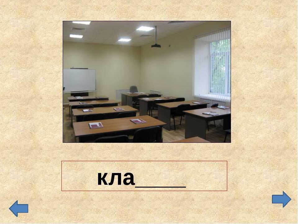 кла____