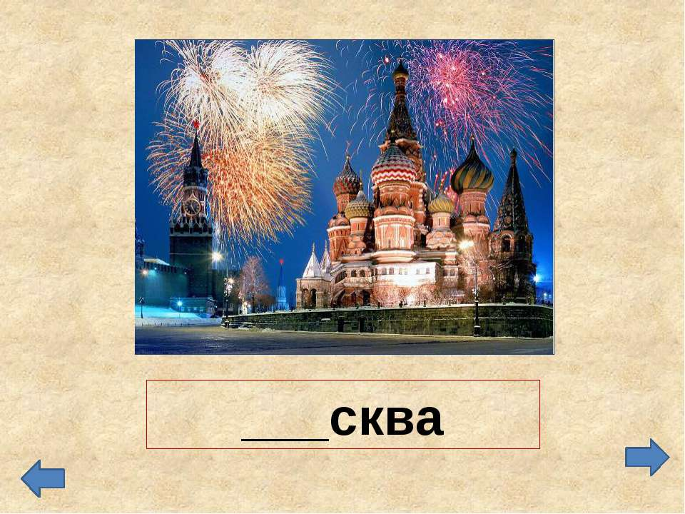 ___сква