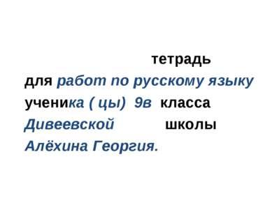 тетрадь для работ по русскому языку ученика ( цы) 9в класса Дивеевской школы ...