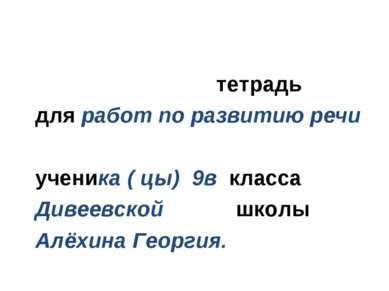 тетрадь для работ по развитию речи ученика ( цы) 9в класса Дивеевской школы А...