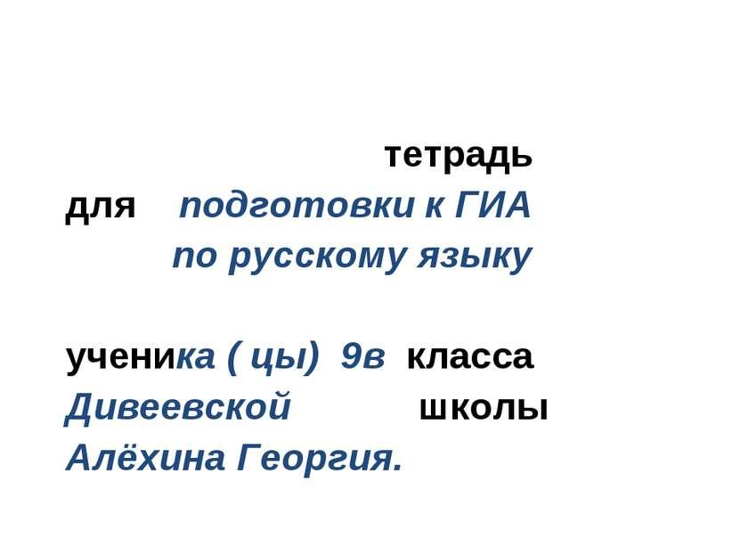 тетрадь для подготовки к ГИА по русскому языку ученика ( цы) 9в класса Дивеев...