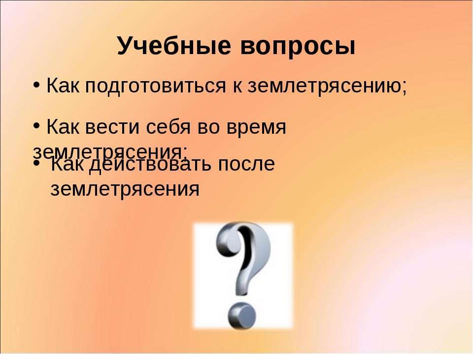 Учебные вопросы Как действовать после землетрясения Как подготовиться к земле...