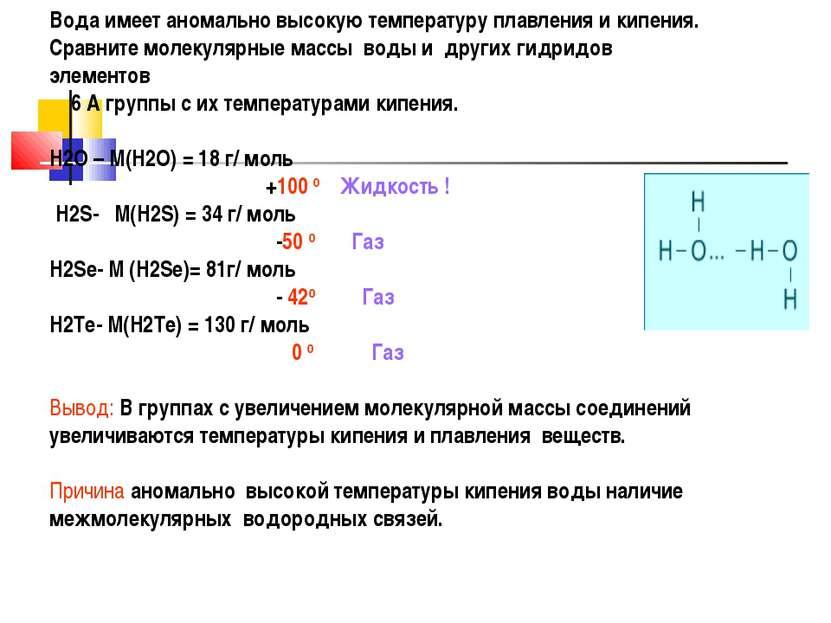 Вода имеет аномально высокую температуру плавления и кипения. Сравните молеку...