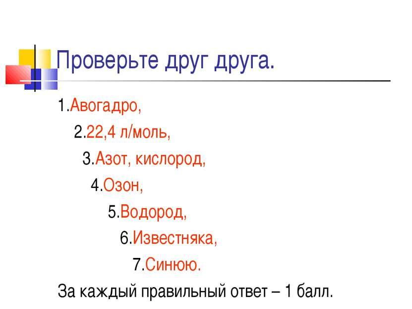 Проверьте друг друга. 1.Авогадро, 2.22,4 л/моль, 3.Азот, кислород, 4.Озон, 5....