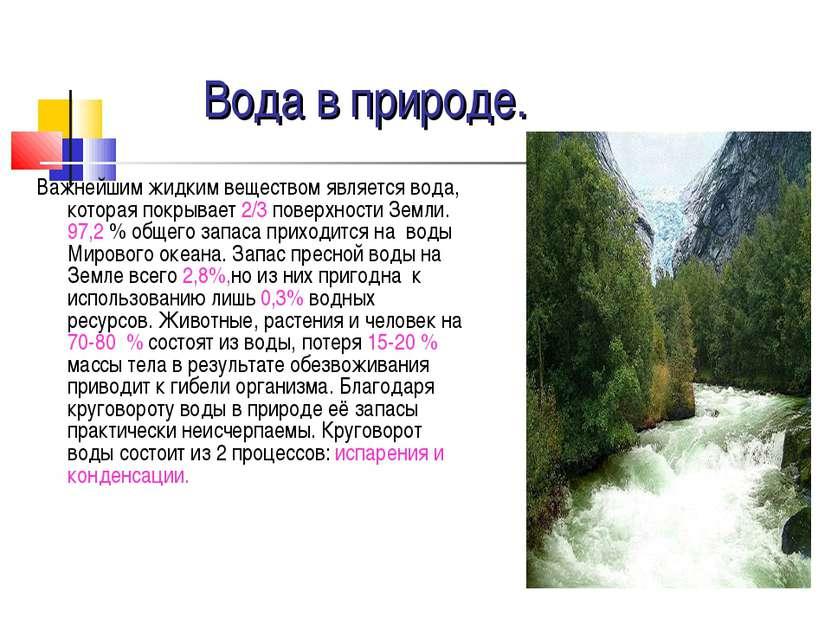 Вода в природе. Важнейшим жидким веществом является вода, которая покрывает 2...