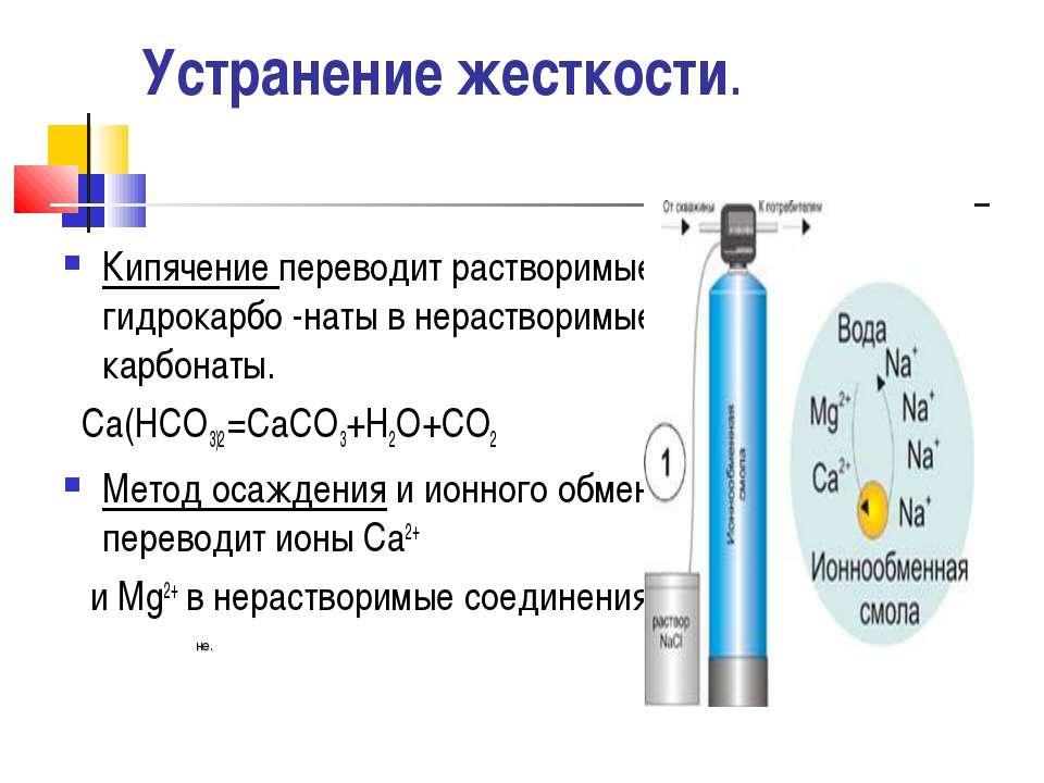 Устранение жесткости. Кипячение переводит растворимые гидрокарбо -наты в нера...