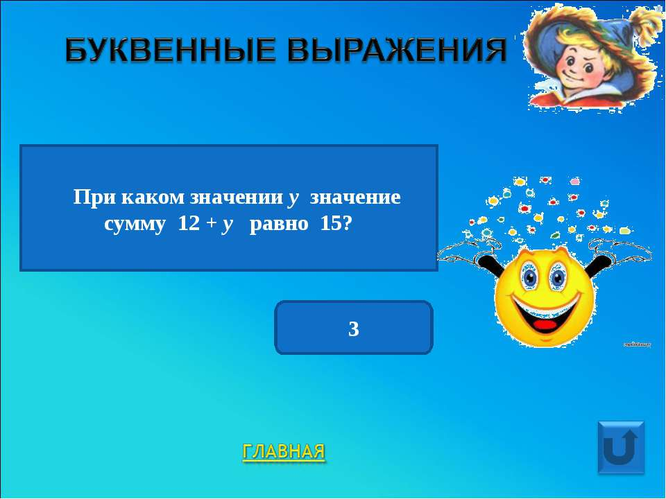 При каком значении у значение сумму 12 + у равно 15? 3