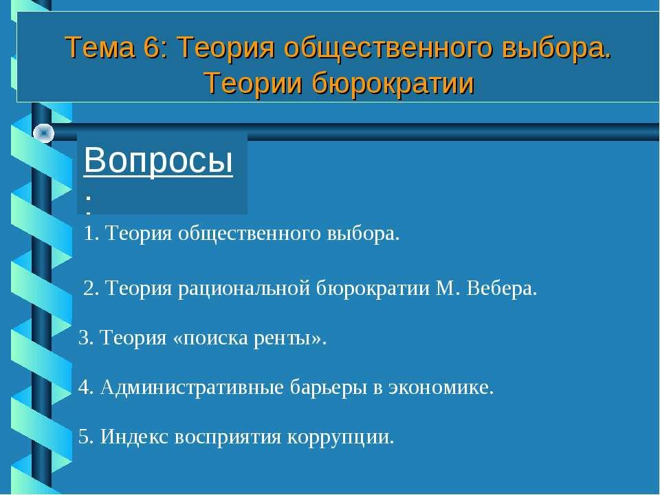 Тема 6: Теория общественного выбора. Теории бюрократии Вопросы: 1. Теория общ...
