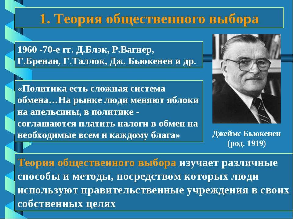Джеймс Бьюкенен (род. 1919) 1. Теория общественного выбора «Политика есть сло...