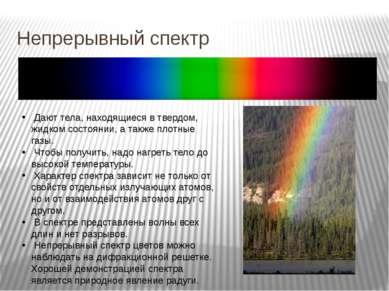 Непрерывный спектр Дают тела, находящиеся в твердом, жидком состоянии, а такж...