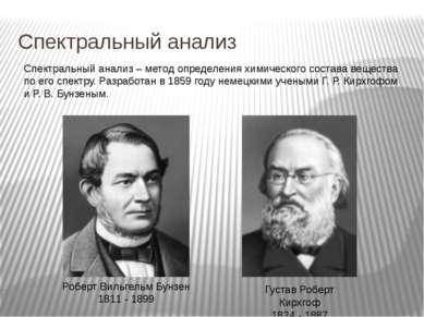 Спектральный анализ Густав Роберт Кирхгоф 1824 - 1887 Роберт Вильгельм Бунзен...