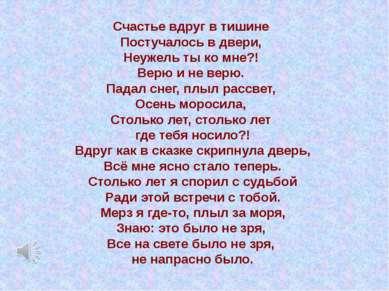 Счастье вдруг в тишине Постучалось в двери, Неужель ты ко мне?! Верю и не вер...