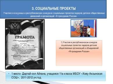 Работа 3. СОЦИАЛЬНЫЕ ПРОЕКТЫ Участие в кожуунных и республиканских конкурсах ...