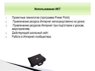 Использование ИКТ Проектные технологии (программа Power Point) Привлечение ре...