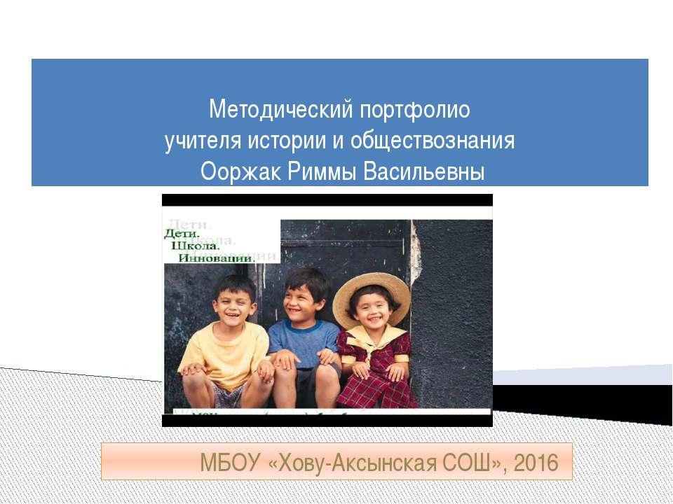 Методический портфолио учителя истории и обществознания Ооржак Риммы Васильев...
