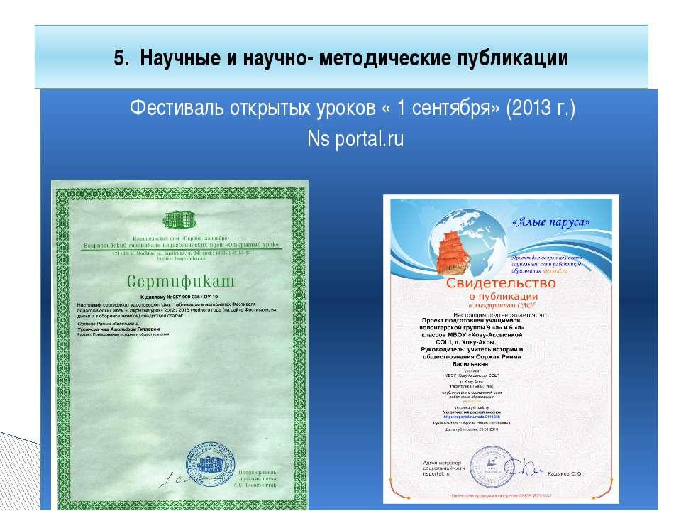 Фестиваль открытых уроков « 1 сентября» (2013 г.) Ns portal.ru 5. Научные и н...