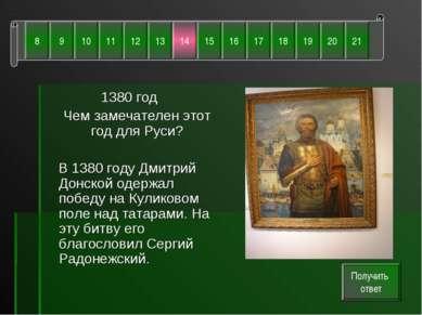 1380 год Чем замечателен этот год для Руси? В 1380 году Дмитрий Донской одерж...