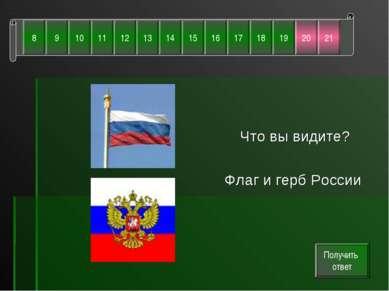 Что вы видите? Флаг и герб России Получить ответ 8 21 20 19 18 17 16 15 14 13...