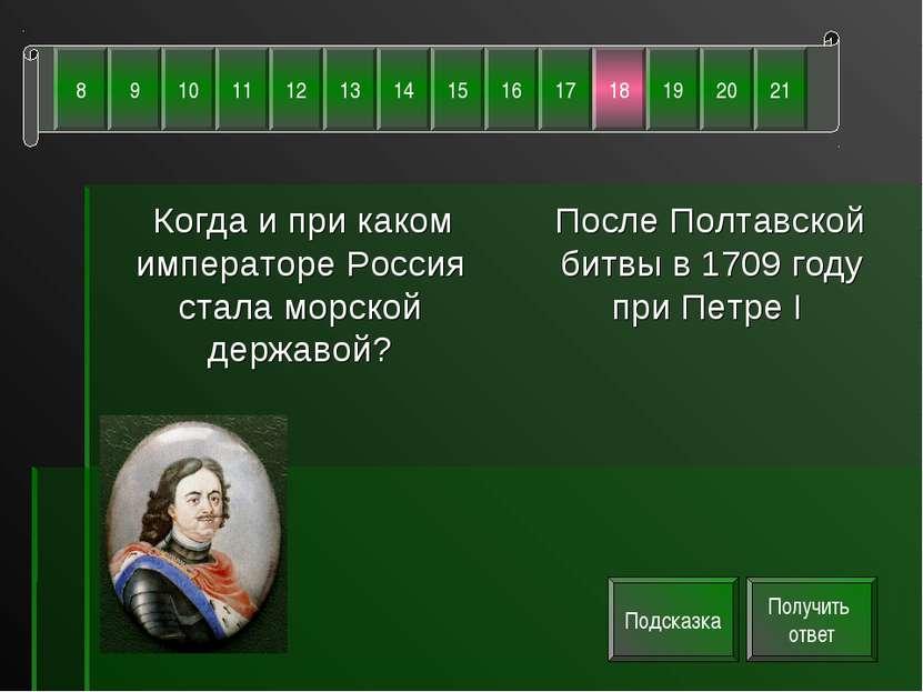 Когда и при каком императоре Россия стала морской державой? После Полтавской ...