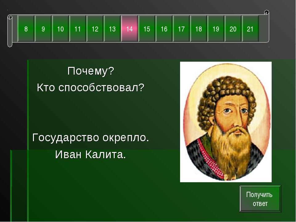 Почему? Кто способствовал? Государство окрепло. Иван Калита. Получить ответ 8...