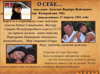 О СЕБЕ… меня зовут: Амосова Варвара Вадимовна родилась: в г.Новокузнецк Кемер...