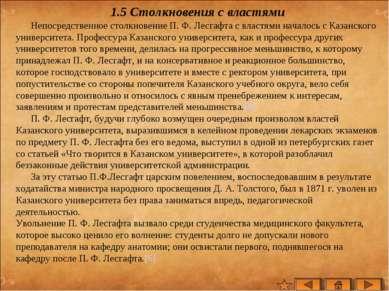 1.5 Столкновения с властями Непосредственное столкновение П. Ф. Лесгафта с вл...