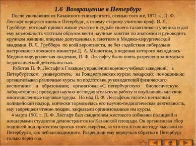1.6 Возвращение в Петербург После увольнения из Казанского университета, осен...